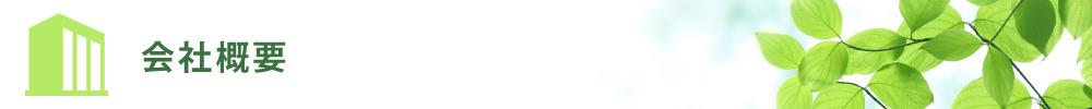 帯広の株式会社エコツリー北海道について