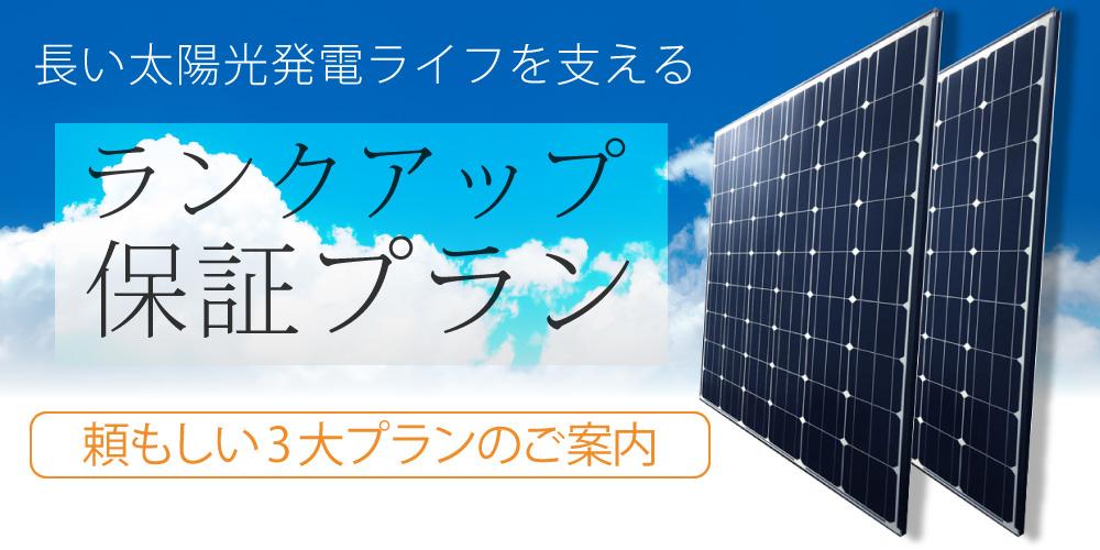 エコツリーの保証プランで太陽光発電ライフを支える