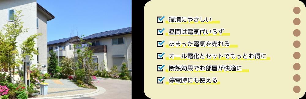 住宅用太陽光発電システムのメリットがいっぱい