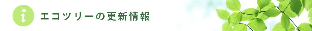 エコツリー北海道の更新情報