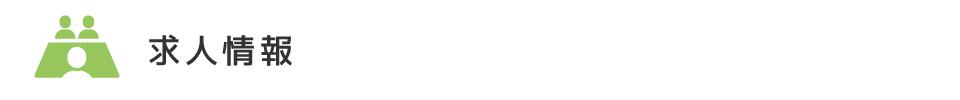 帯広にある株式会社エコツリー北海道の採用情報