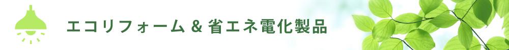 エコリフォーム& 省エネ電化製品ご紹介