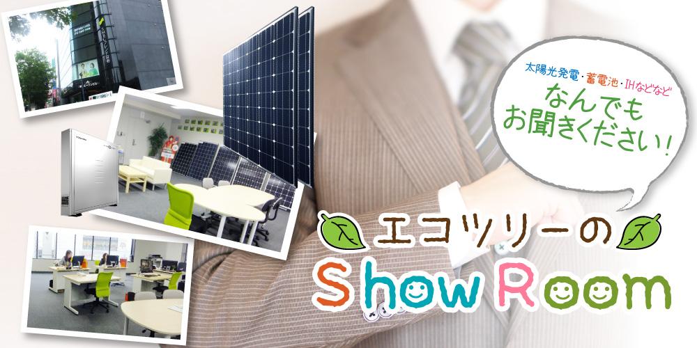 エコツリー北海道のショールームで太陽光発電や蓄電池を知る