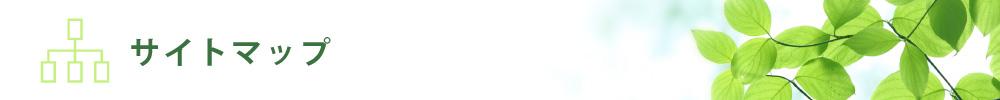 株式会社エコツリー北海道のサイトマップ