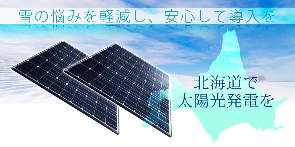 北海道の雪の悩みを軽減し、安心して太陽光発電の導入を