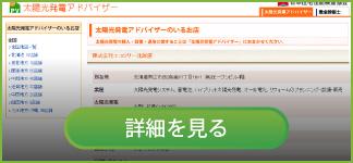 日本住宅性能検査協会太陽光アドバイザー