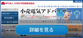 NPO法人日本住宅性能検査協会HP